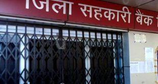 बिहार : छपरा में सहकारी बैंक के 6 खाते से 50 बार फर्जी निकासी, तलाश में जुटी पुलिस