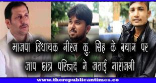 मधेपुरा : हत्या, बैंक लूट, डकैती, दंगा भड़काने, जबरन वसूली के लिए धमकाने के आरोपी BJP विधायक नीरज कुमार छात्रों से मांगे माफी, नहीं तो होगा उग्र आंदोलन- जाप छात्र परिषद