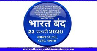 भीम आर्मी द्वारा23फरवरी को होने वाले भारत बंद को सफल बनाएँ: मौलाना मुहम्मद शिबली कासिमी