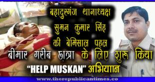 """किशनगंज : बहादुरगंज थानाध्यक्ष सुमन कुमार सिंह की बेमिसाल पहल – बिहार पुलिस सप्ताह के दौरान गंभीर रूप से बीमार गरीब छात्रा के लिए शुरू किया """"HELP MUSKAN"""" अभियान"""