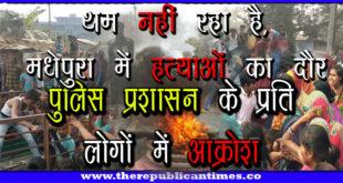 मधेपुरा : युवक की गोली मारकर हत्या, कातिल का कोई सुराग नहीं, पुलिस ने जताई गैंगवार की आशंका