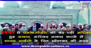 पंजाब : 1947 से बंद पड़ी गोहीर की मस्जिद में पढ़ी गई पहली नमाज़